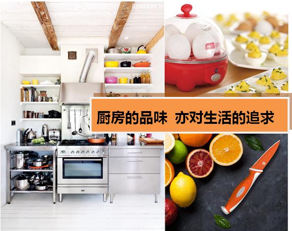 15件个性创意厨房用品 烹饪的环境也是一门艺术!