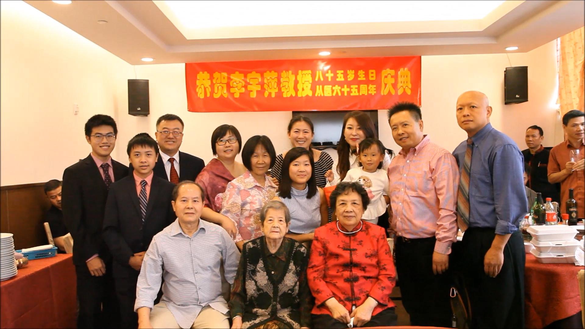 【视频】中山医等校友会庆祝李宇萍教授从医65周年