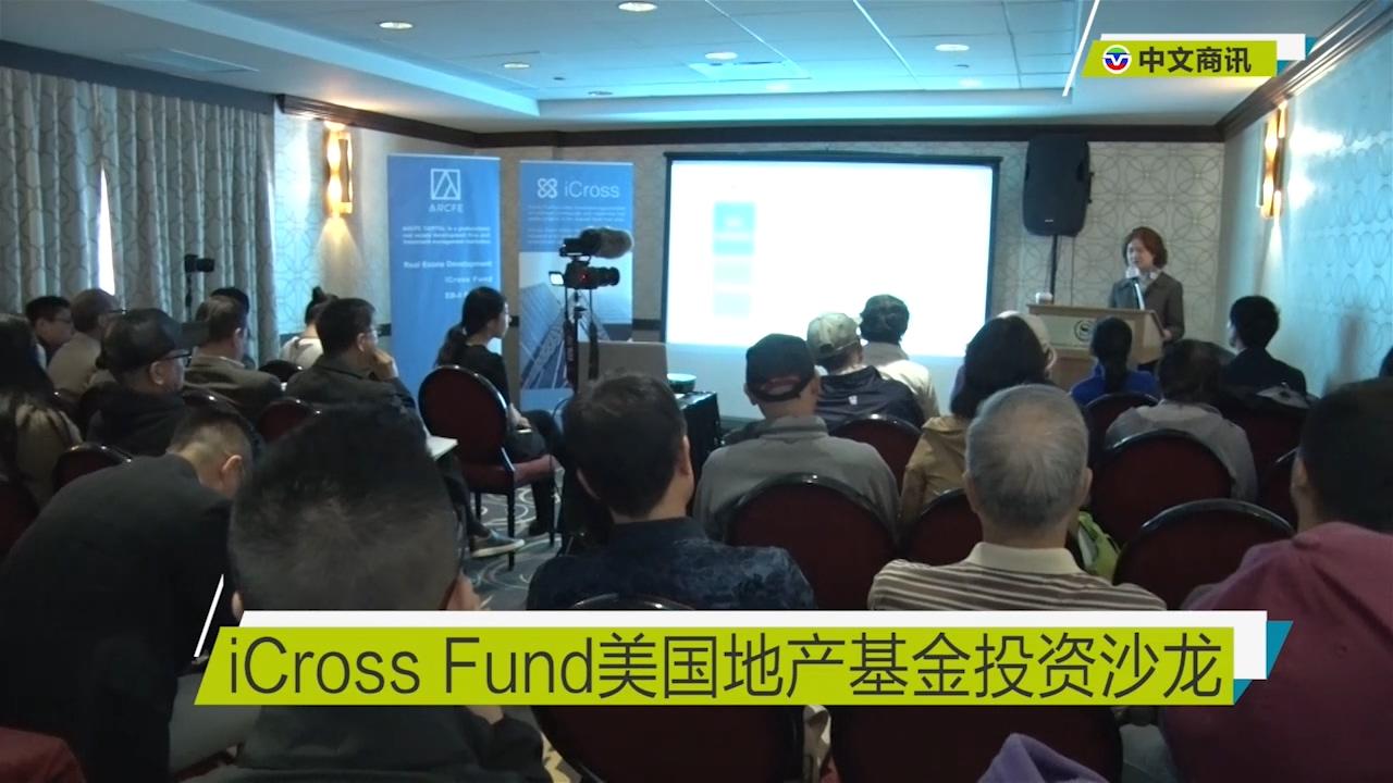 【视频】iCross Fund美国地产基金投资沙龙