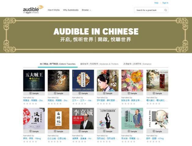 Audible.com推出中文线上平台