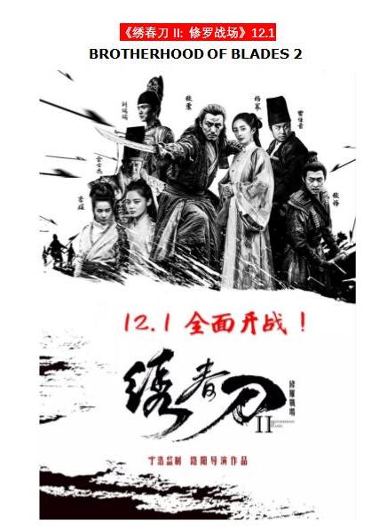 《绣春刀II: 修罗战场》12月1日纽约、洛杉矶上映