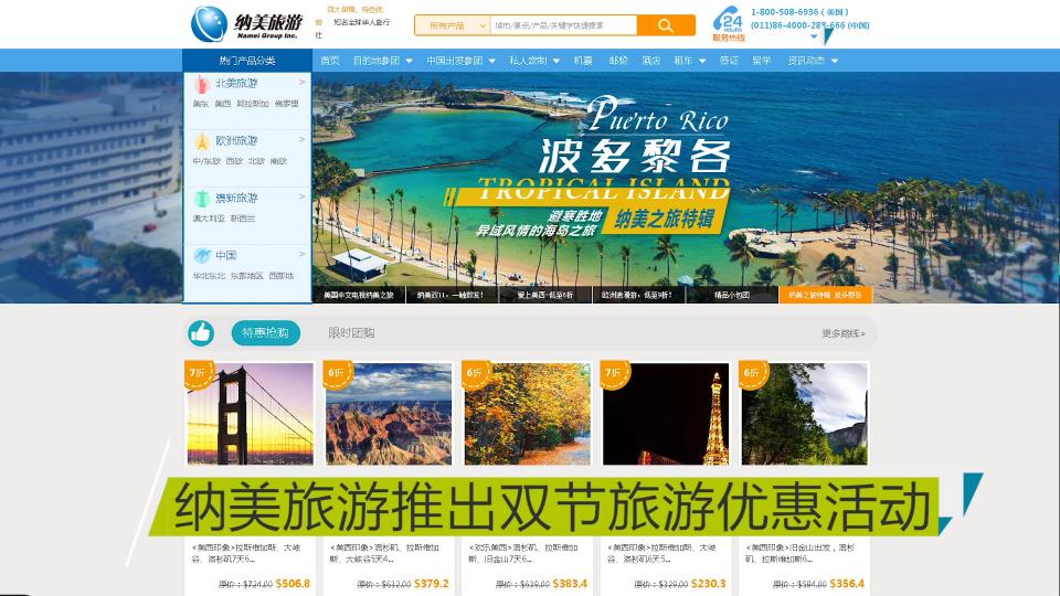 【视频】纳美旅游推出双节旅游优惠活动