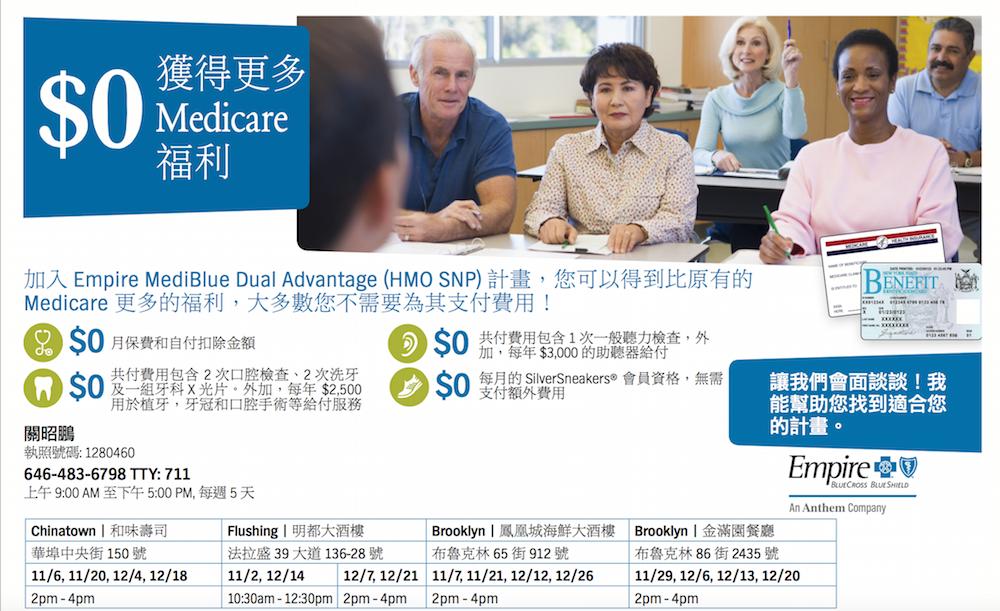 帝国蓝十字蓝盾健保公司举办系列免费讲座 帮助耆老了解健保福利
