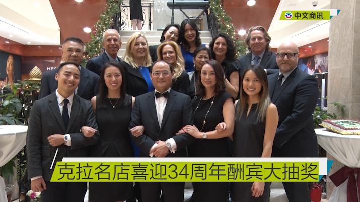 【视频】克拉名店喜迎34周年酬宾大抽奖