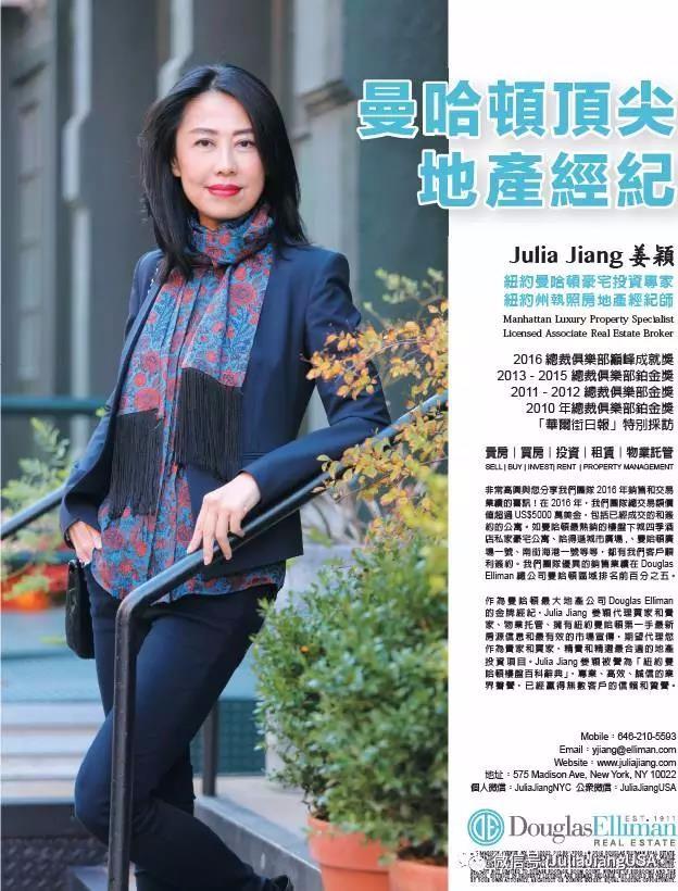 JuliaJiang姜颖团队荣获全美顶尖房地产公司Douglas Elliman曼哈顿2017年9月销售业绩Top10