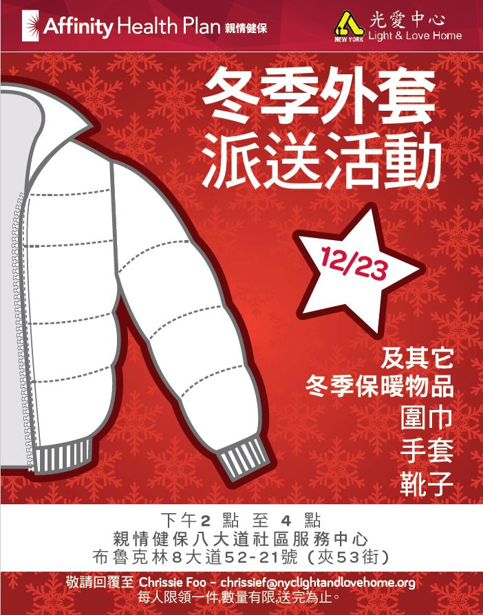 请大家告诉大家--这个周末有免费派送冬季外套 亲情健保温馨温暖回馈社区