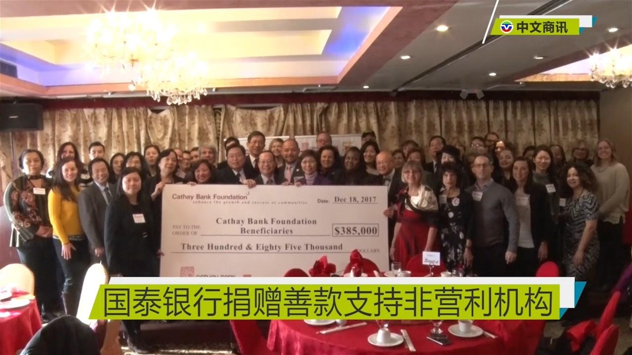 【视频】国泰银行捐赠善款支持非营利机构