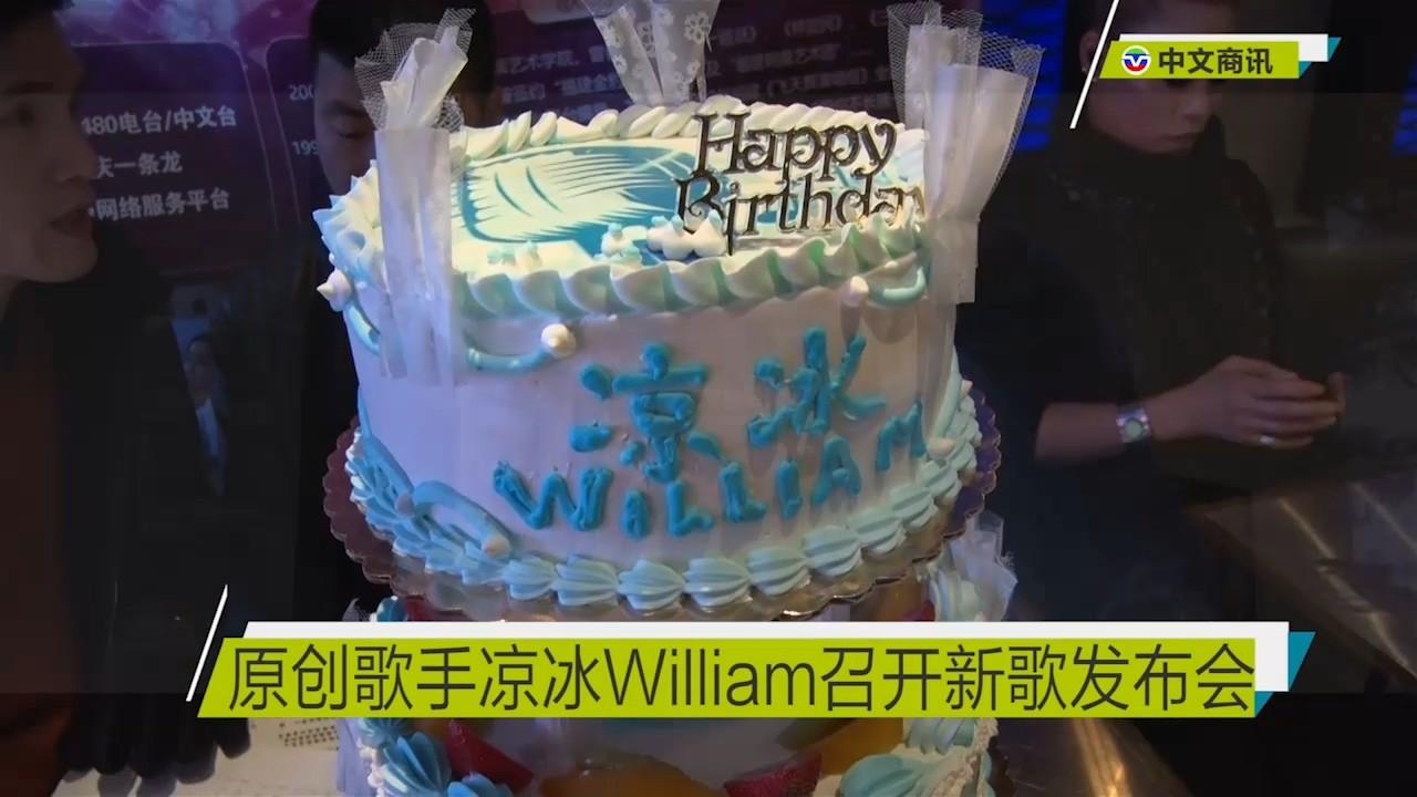 【视频】原创歌手凉冰William召开新歌发布会