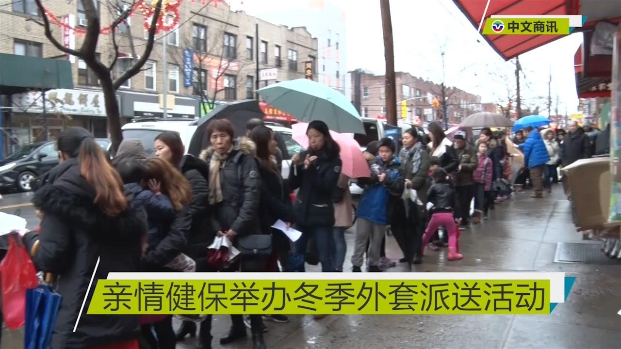 【视频】亲情健保举办冬季外套派送活动