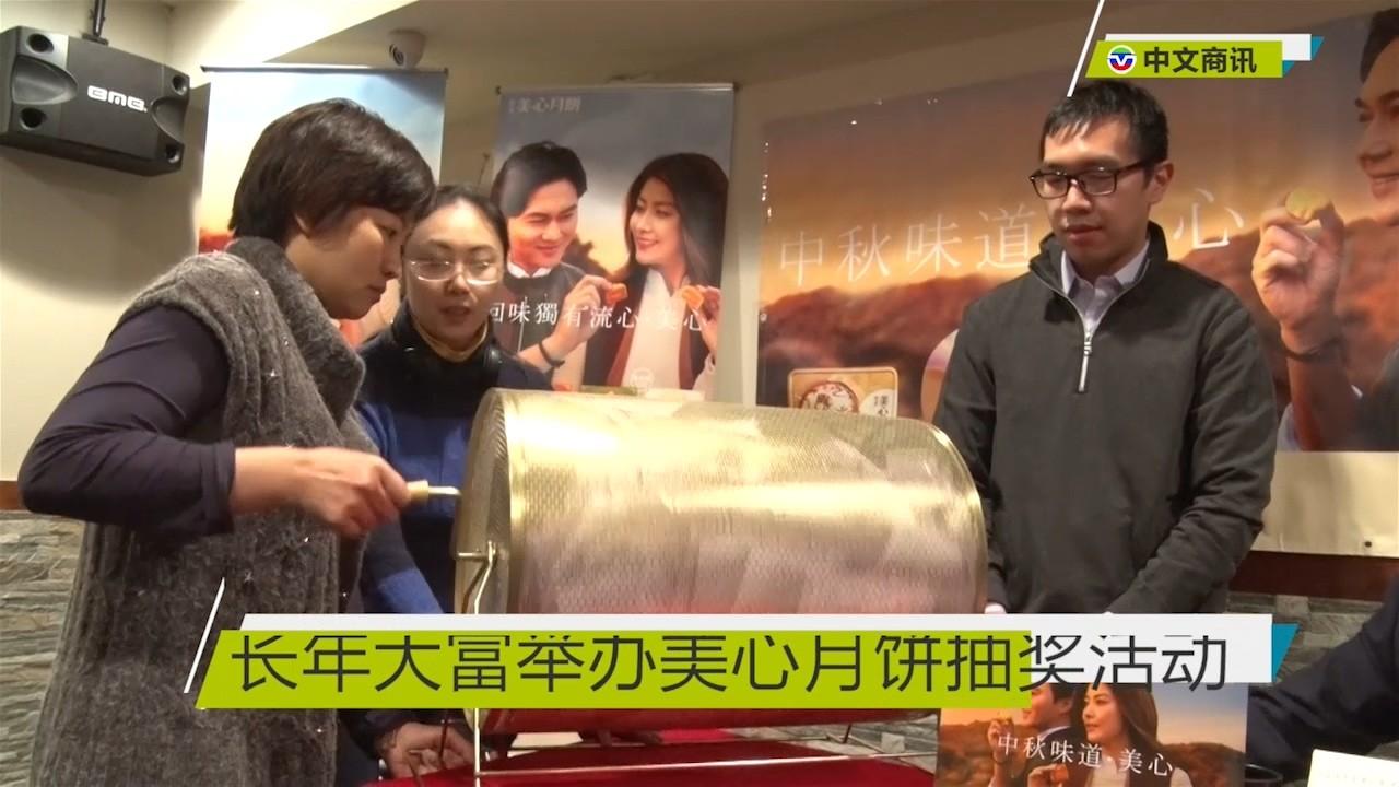 【视频】长年大富举办美心月饼抽奖活动