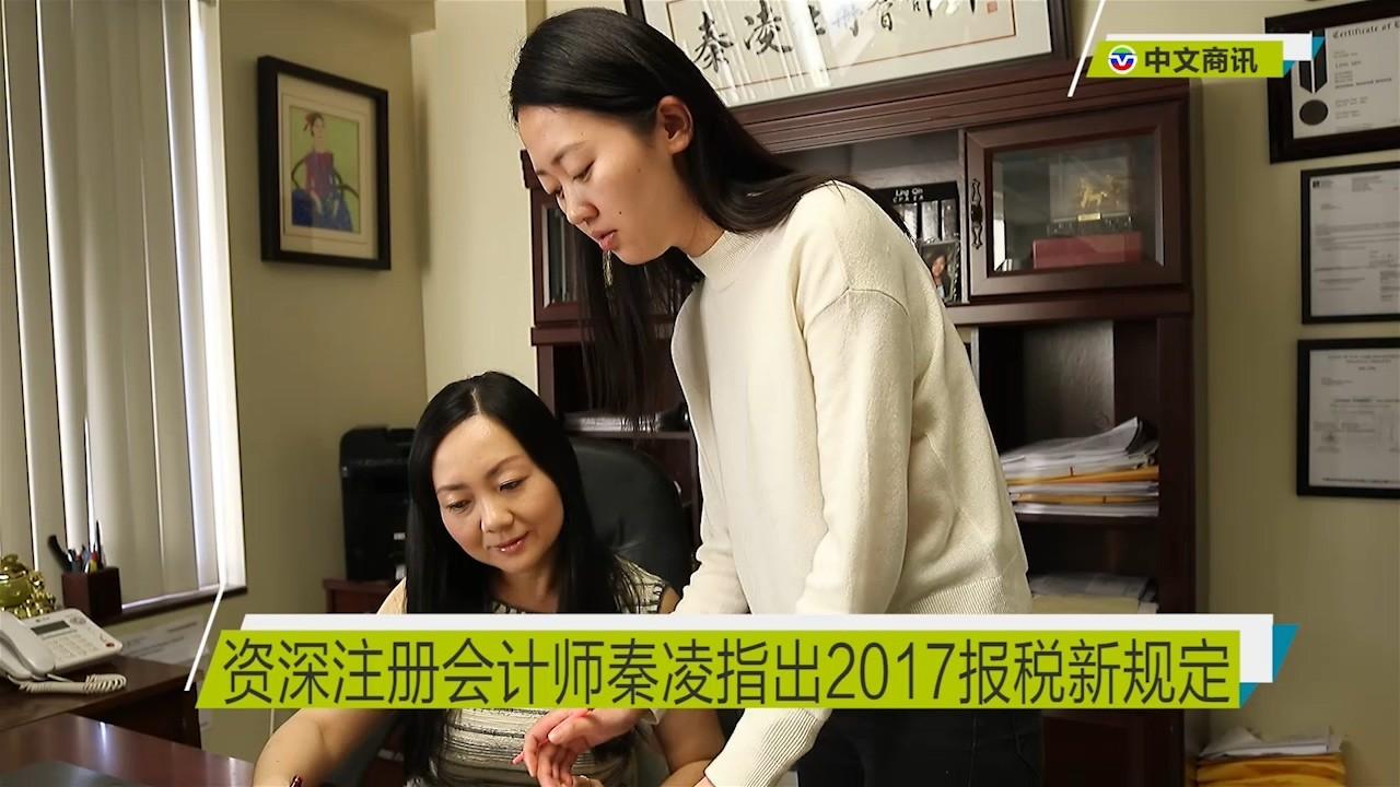 【视频】资深注册会计师秦凌指出2017报税新规定