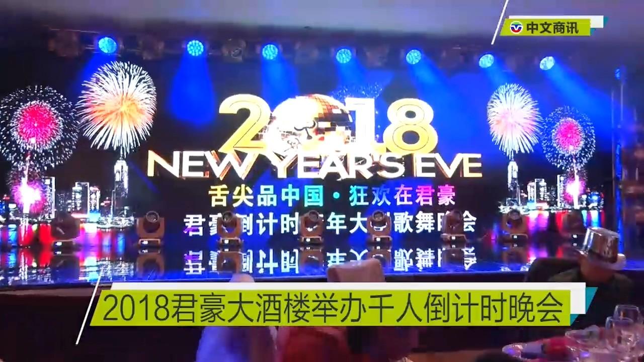 【视频】 2018君豪大酒楼举办千人倒计时晚会