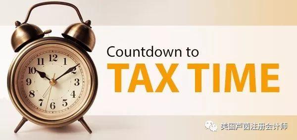 2017年 新 税 法*(截止日4/17/2018)