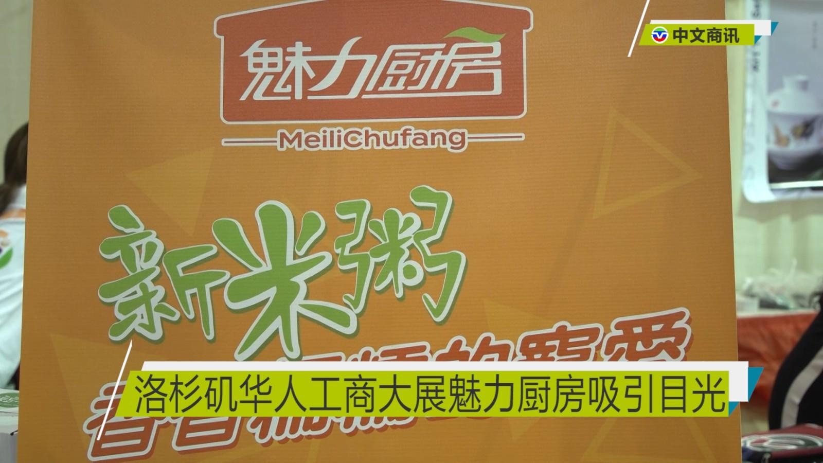 【视频】洛杉矶华人工商大展魅力厨房吸引目光