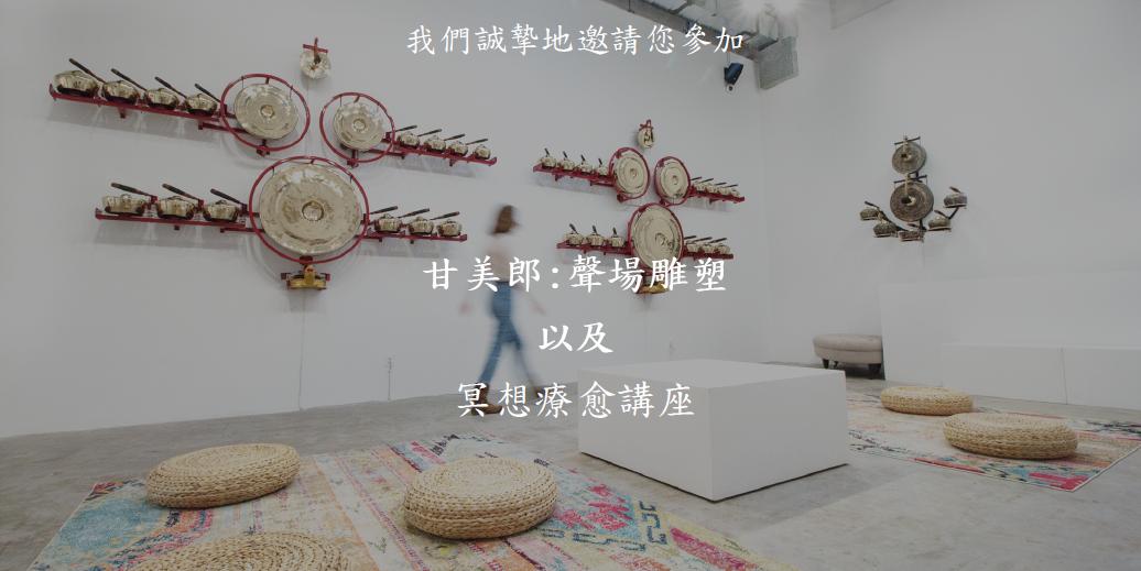 甘美郞声场雕塑与太乙传承人张勋华共同举办冥想讲座 机会难得
