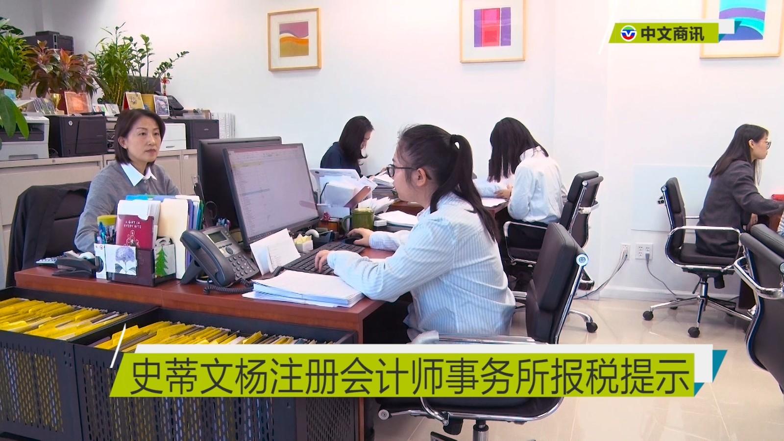 【视频】史蒂文杨注册会计师事务所报税提示