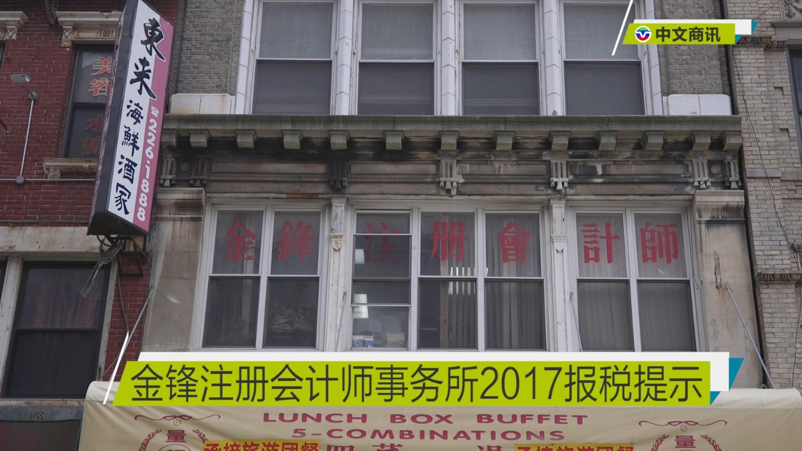 【视频】金锋注册会计师事务所2017报税提示