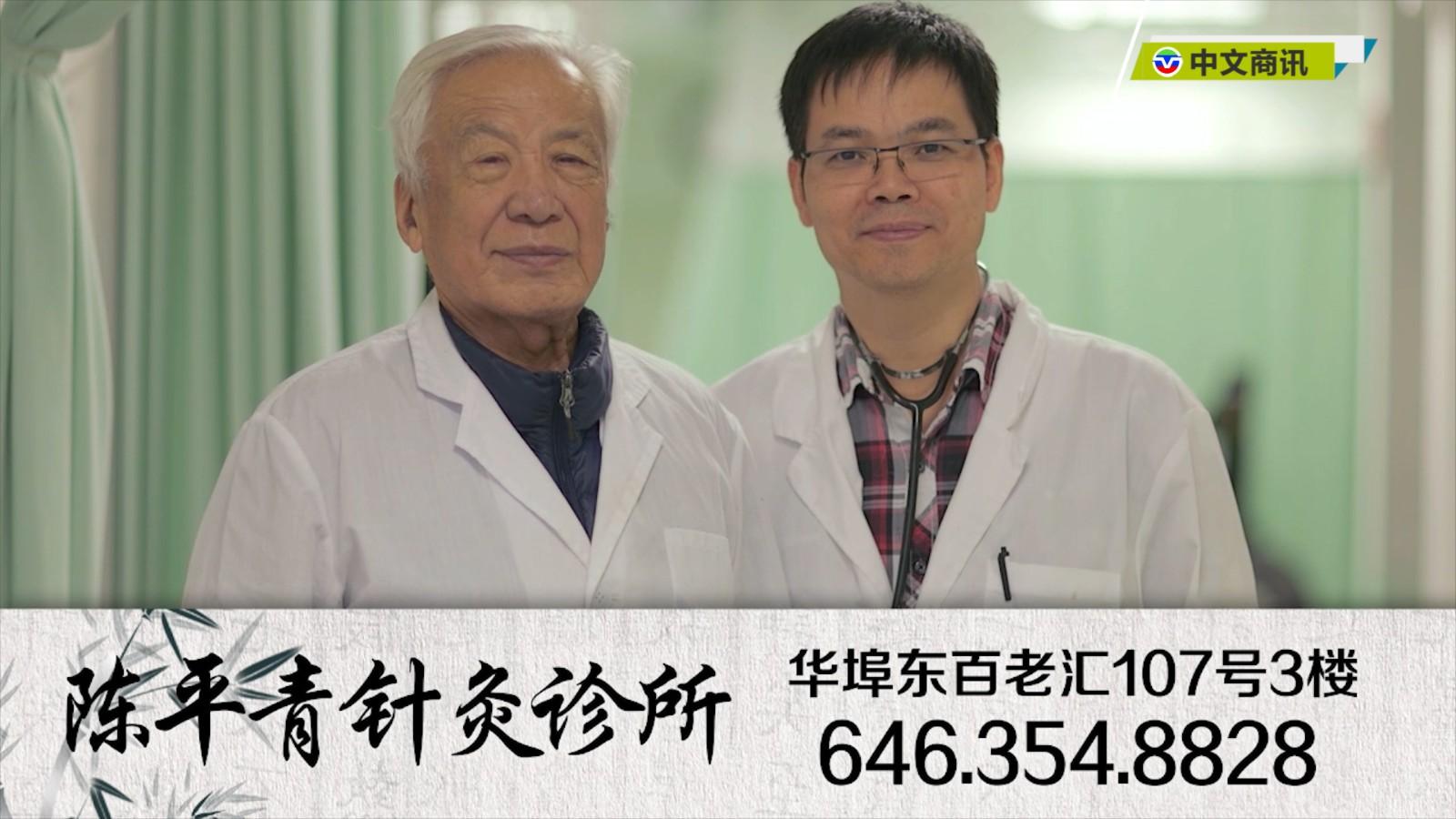 【视频】焦顺发和陈平青针灸师专治疑难病症