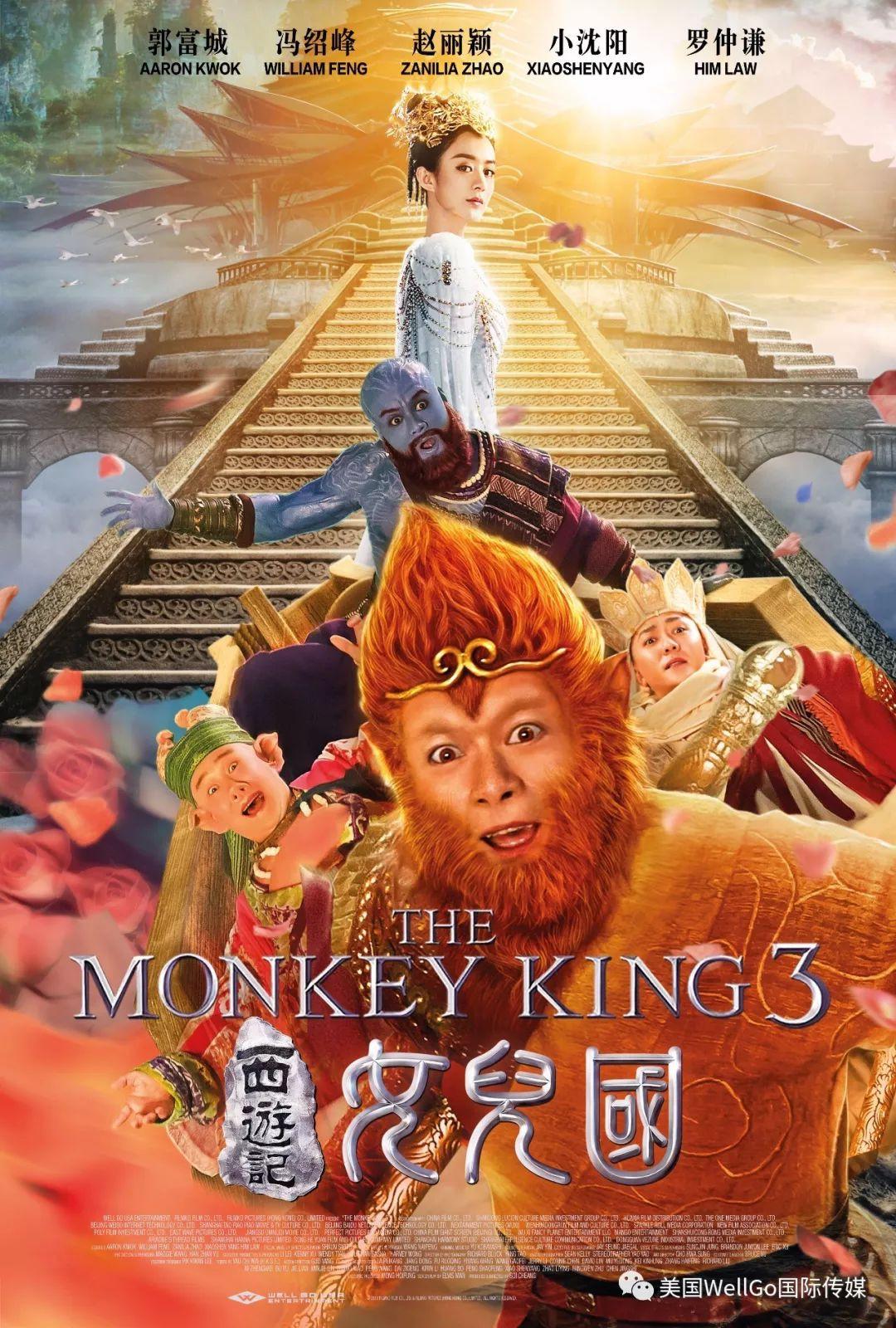魔幻电影《西游记女儿国-THE MONKEY KING 3》全北美2月16日重磅上映!2018 超狂卡司 最受期待的一部!