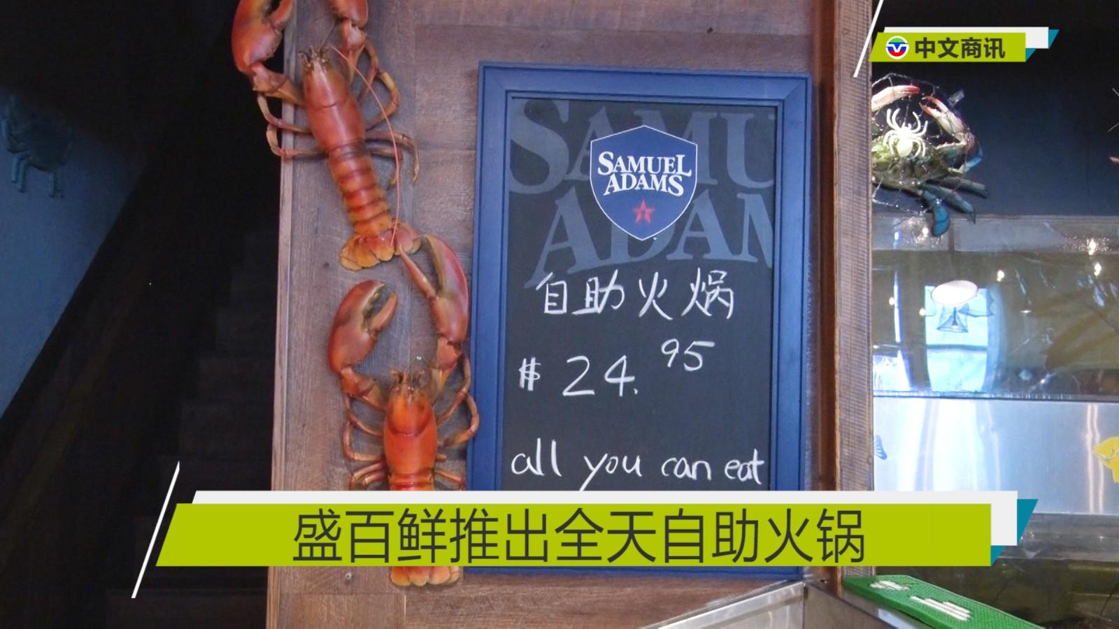 【视频】盛百鲜推出全天自助火锅