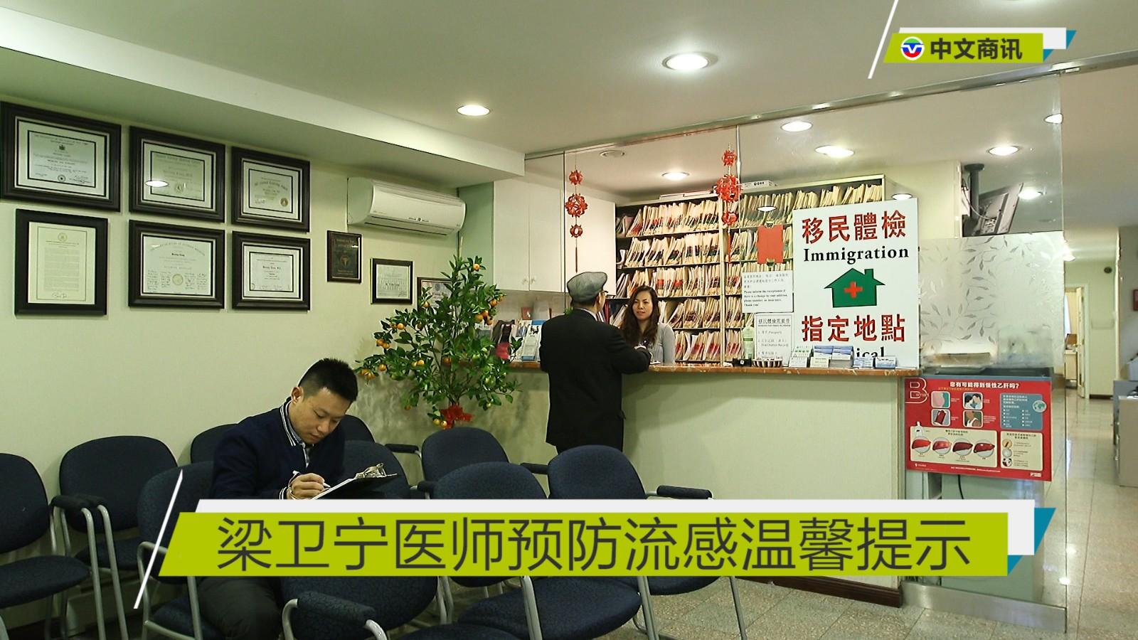 【视频】宁欣综合诊所美国移民局指定体检中心