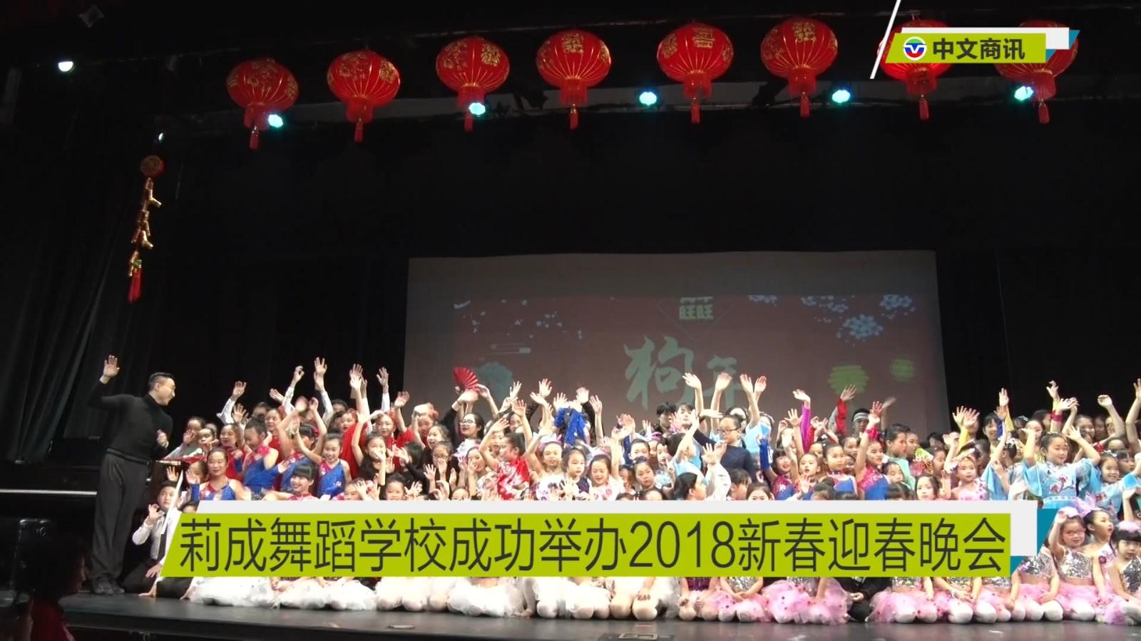 【视频】莉成艺术学校成功举办2018新春迎春晚会
