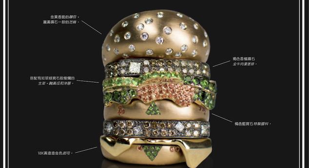 是汉堡?还是戒指?今年情人节,麦当劳将亮瞎你的眼!