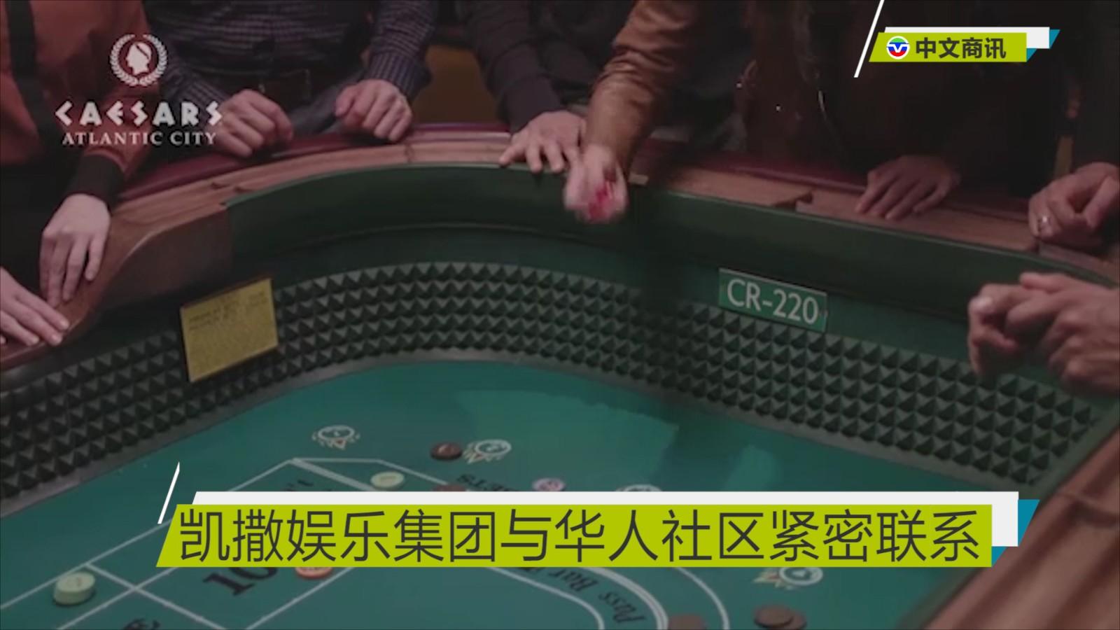 【视频】大西洋城凯撒娱乐集团与华人社区紧密联系