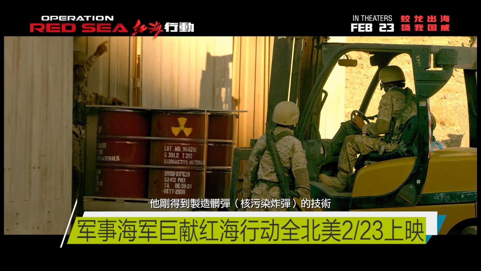 【视频】军事海军巨献红海行动 全北美2月23日上映