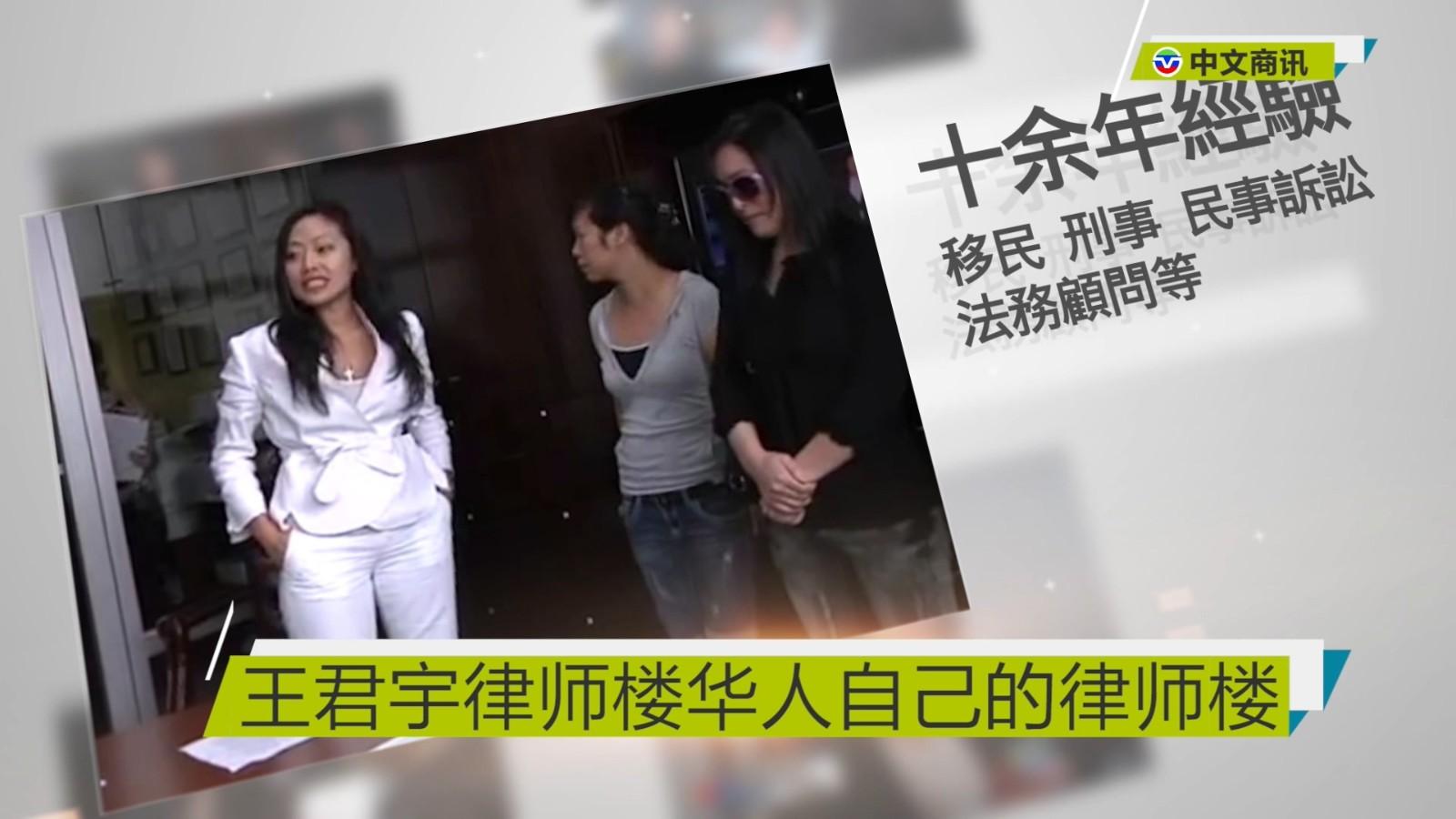 【视频】王君宇律师楼华人自己的律师楼
