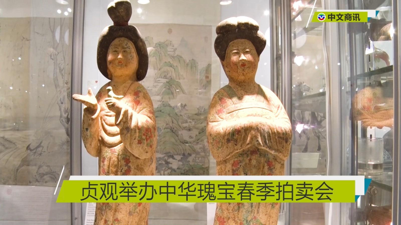 【视频】贞观举办中华瑰宝春季拍卖会