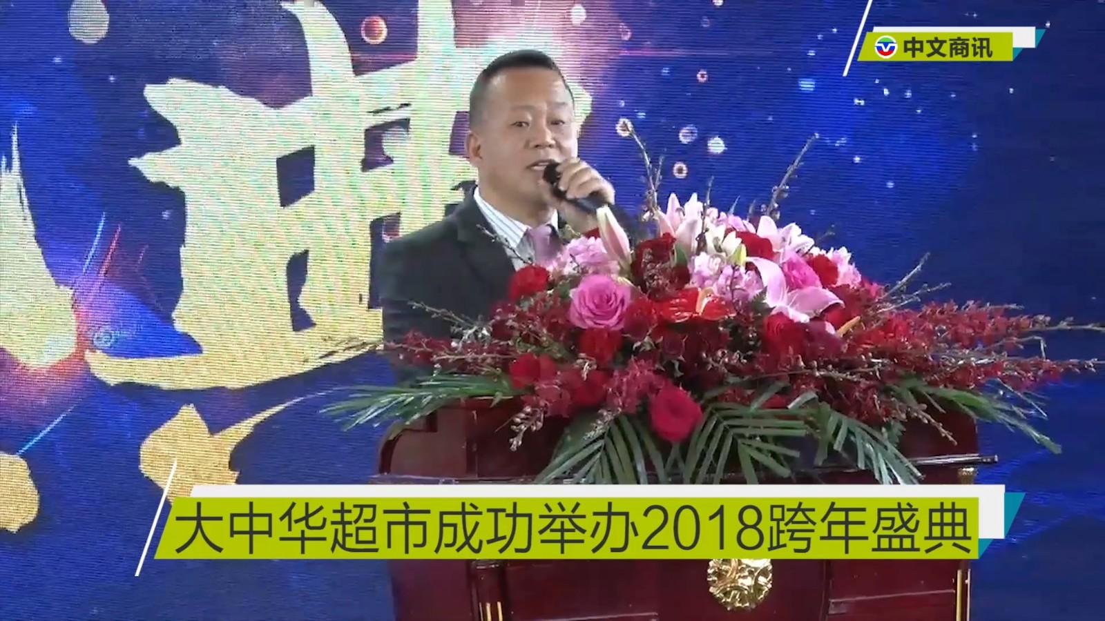 【视频】 大中华超市成功举办2018跨年盛典