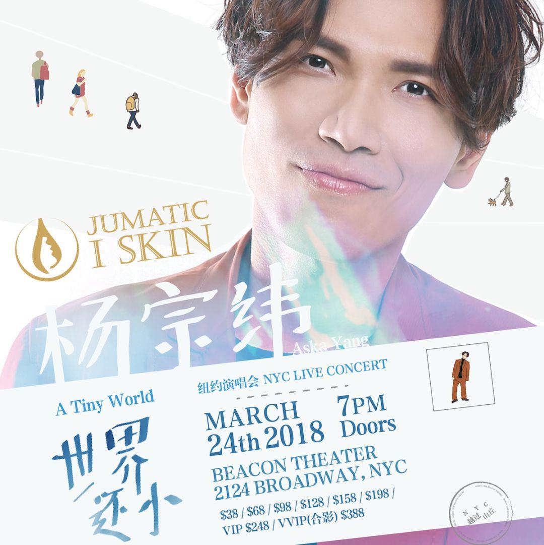 周末有一场最具格调的华语音乐-杨宗纬纽约演唱会华丽登场