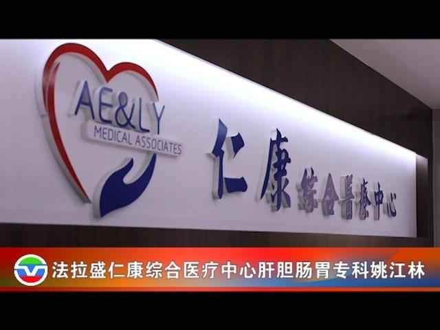 【视频】法拉盛仁康综合医疗中心肝胆肠胃专科姚江林