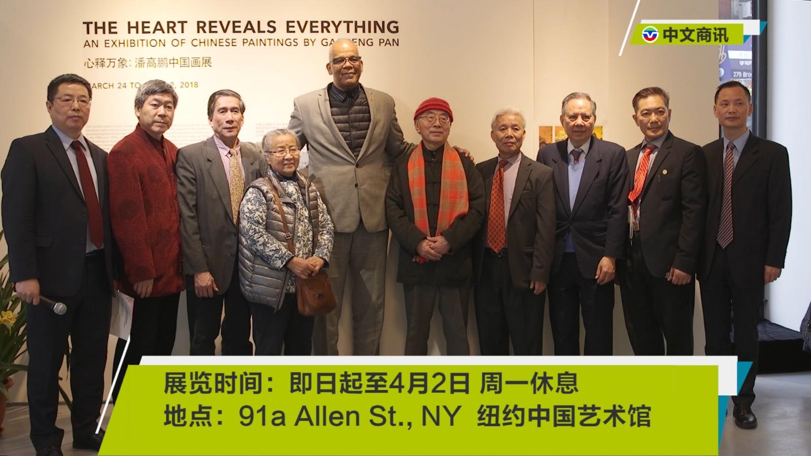 """【视频】纽约中国艺术馆""""心释万象""""画展开展"""