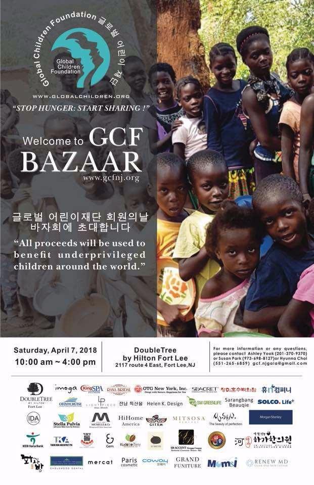 停止饥饿!从你开始!GCF全球儿童基金会本周六新浙西举办慈善义卖