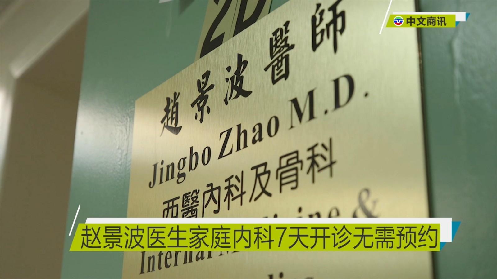 【视频】赵景波医生家庭内科7天开诊无需预约