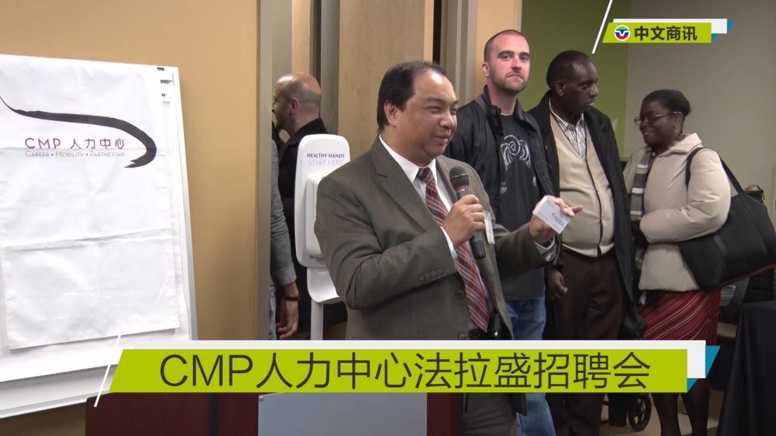 【视频】CMP人力中心法拉盛招聘会