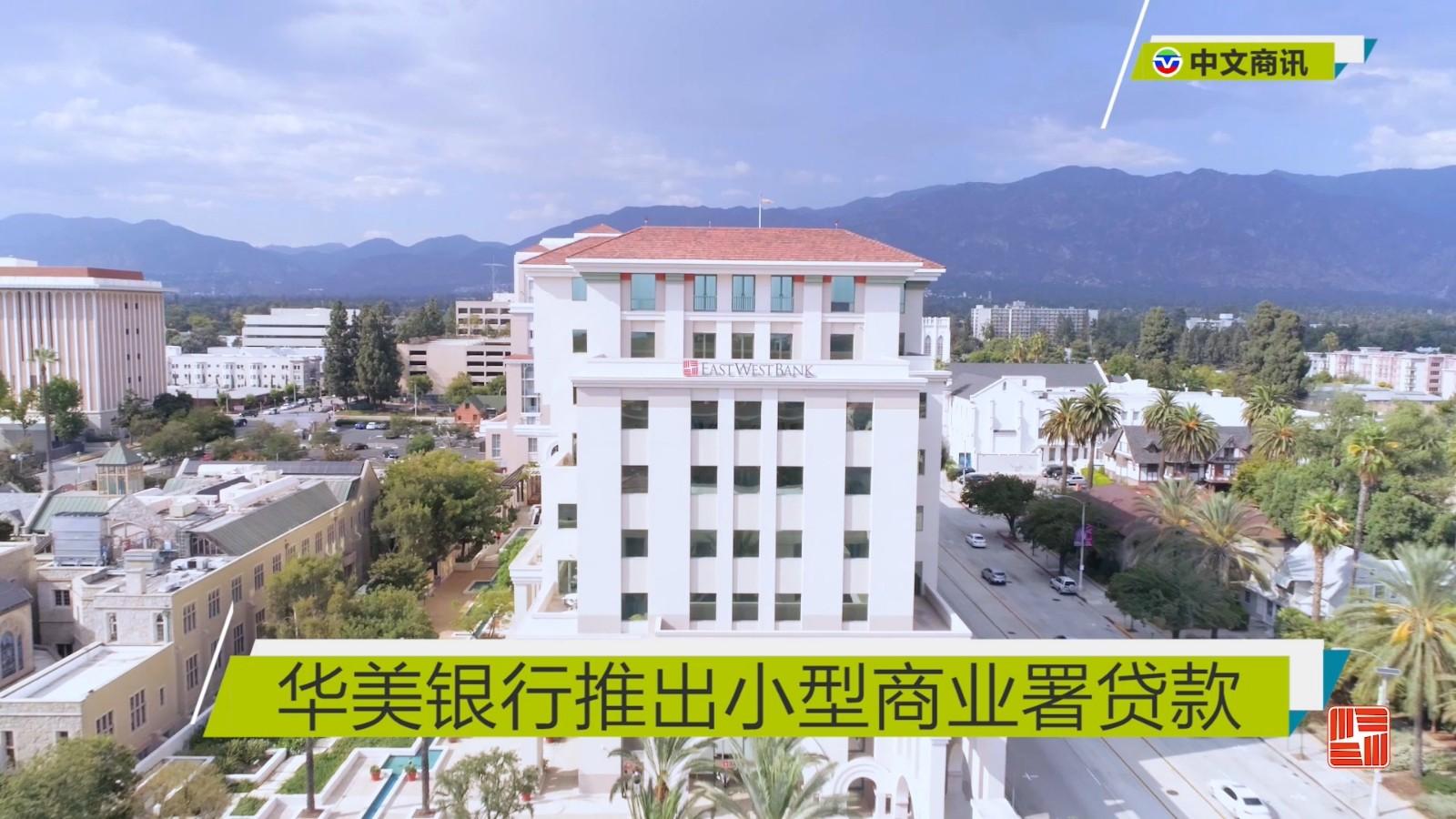 【视频】华美银行推出小型商业署贷款优惠计划 享有高达$2,500申请费用减免