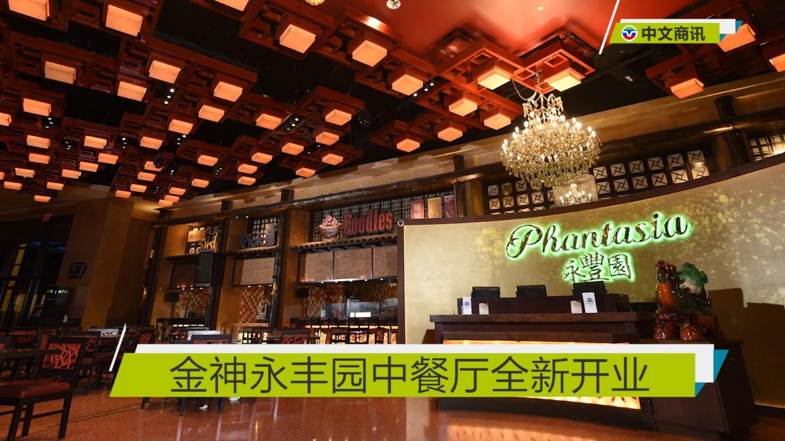 【视频】金神永丰园中餐厅全新开业
