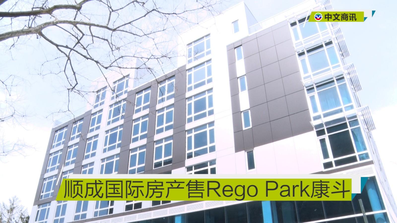 【视频】顺成国际房产售Rego Park康斗