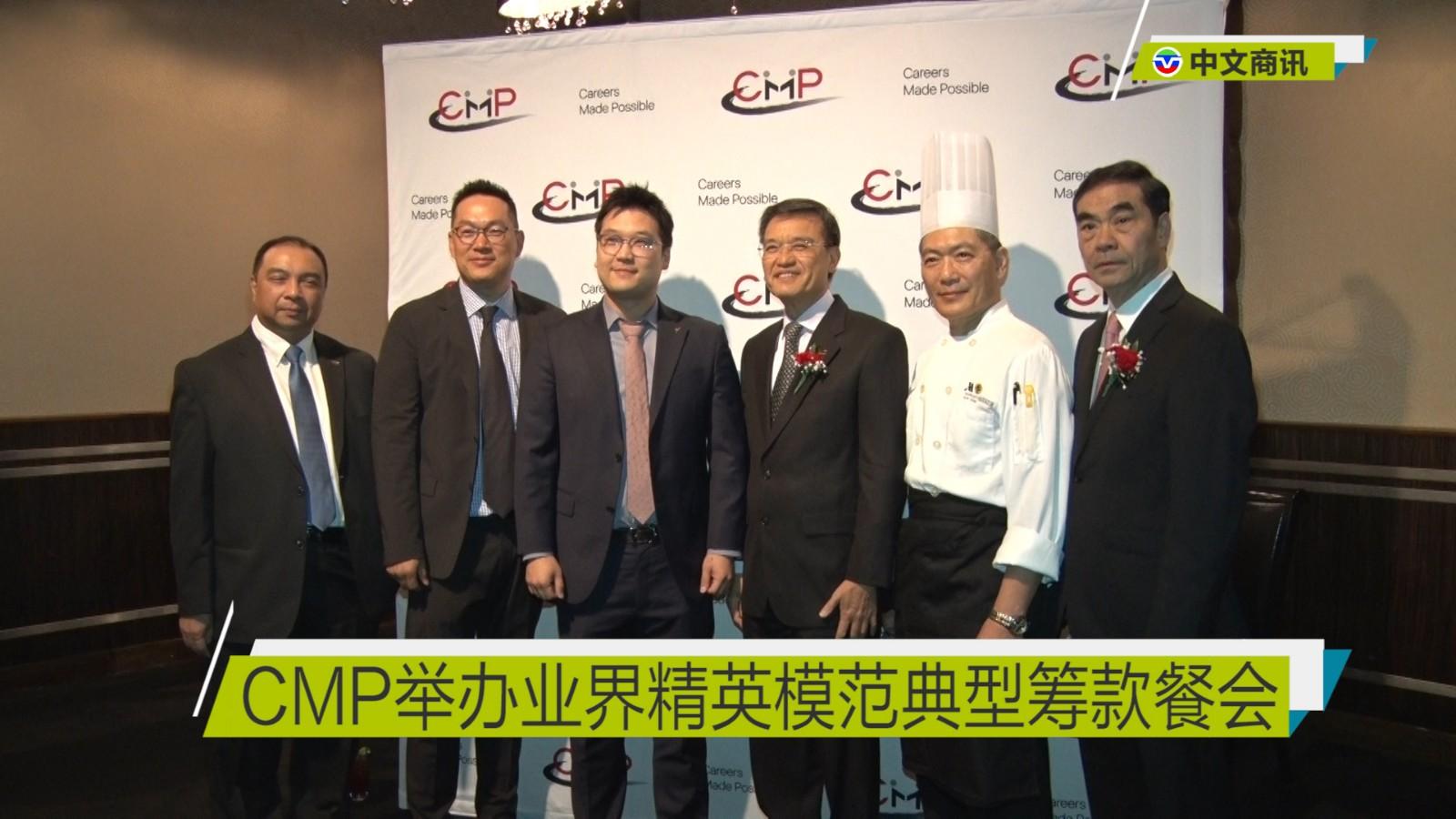 【视频】CMP举办业界精英模范典型筹款餐会