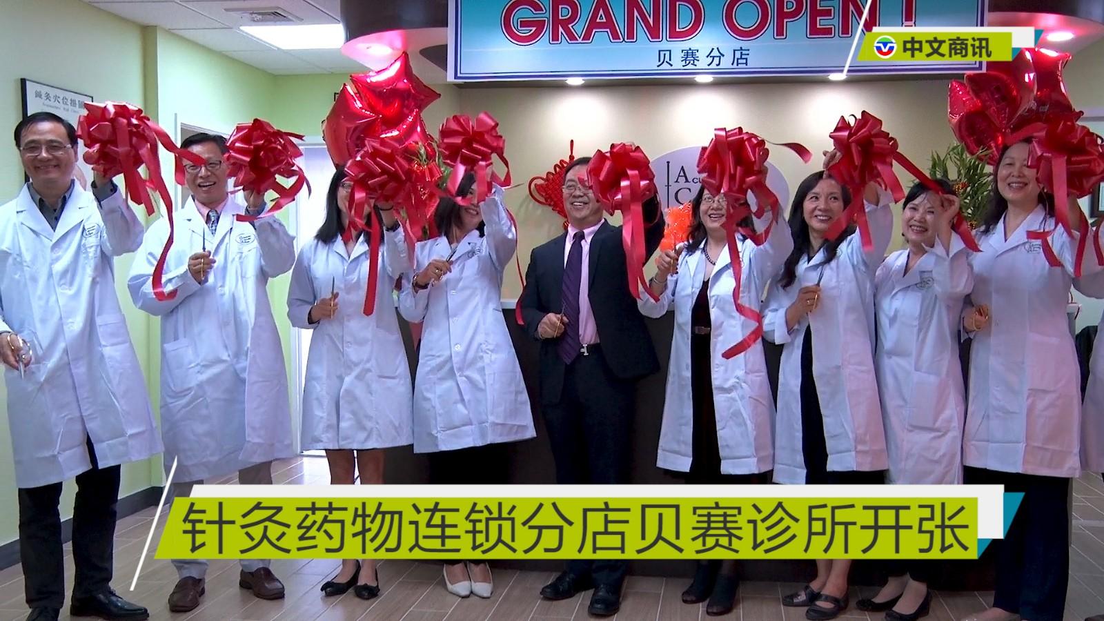 【视频】针灸药物连锁分店贝赛诊所开张