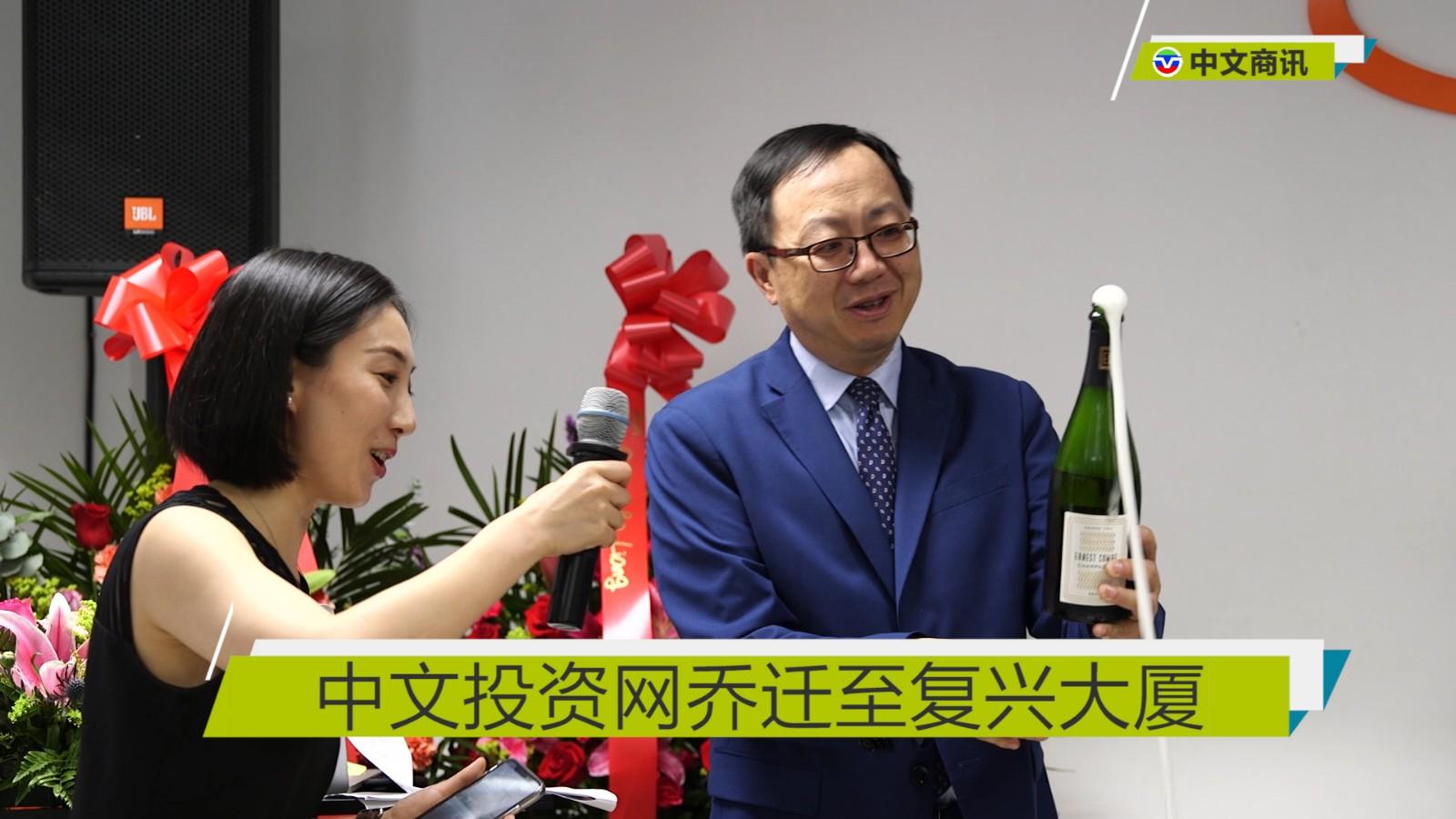 【视频】 中文投资网乔迁至复兴大厦