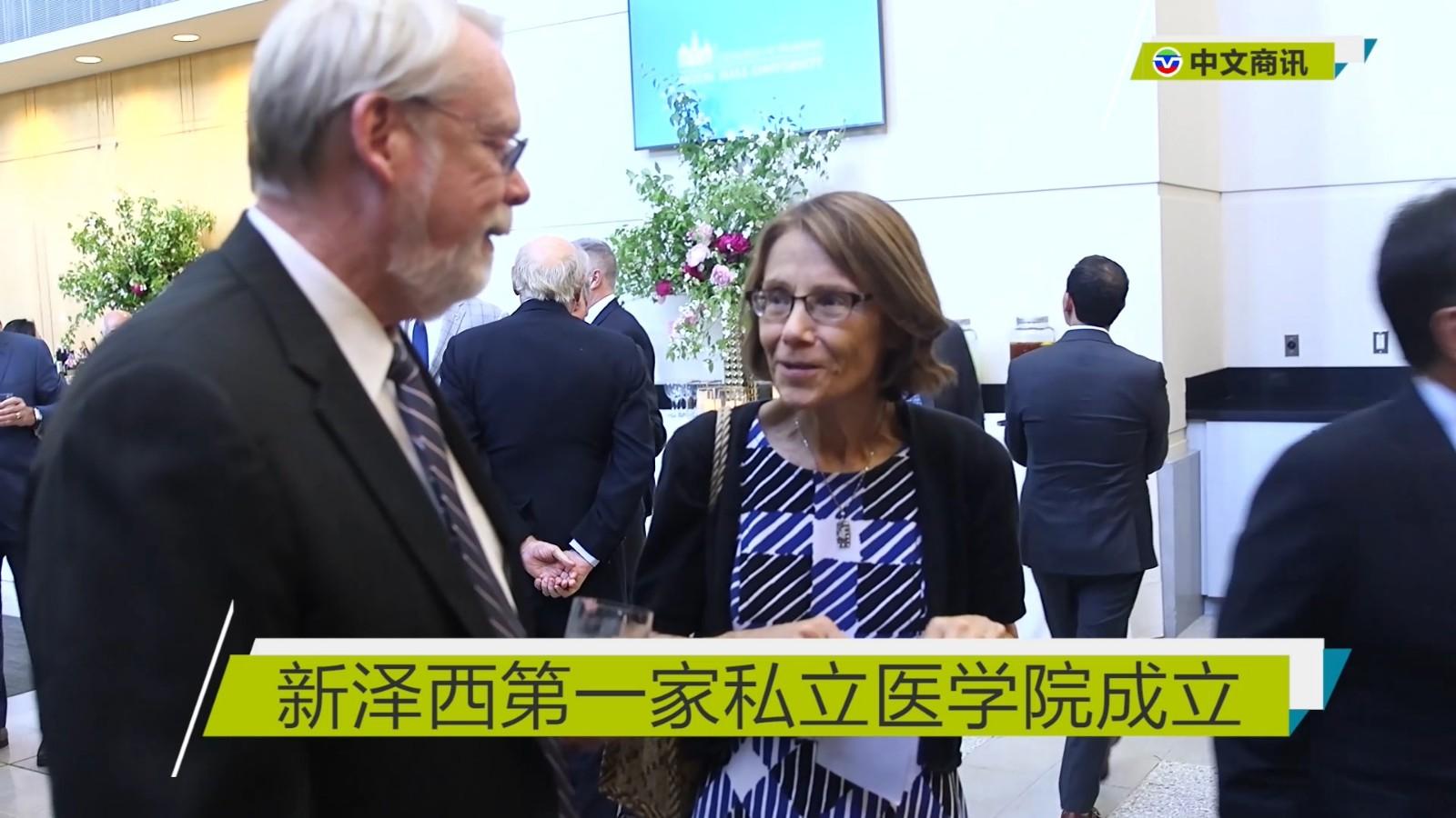 【视频】新泽西第一家私立医学院成立