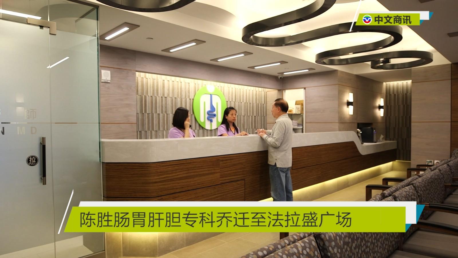 【视频】陈胜肠胃肝胆专科乔迁至法拉盛广场