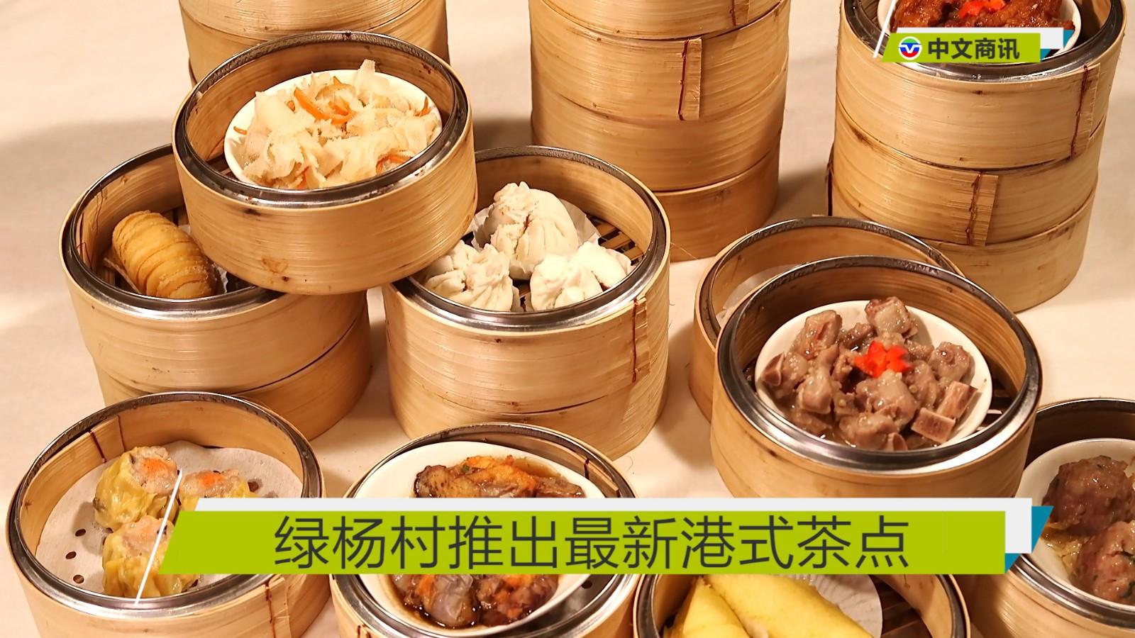 【视频】 绿杨村推出最新港式茶点