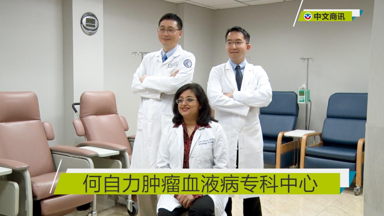 【视频】 何自力肿瘤血液病专科中心团队强大服务周到
