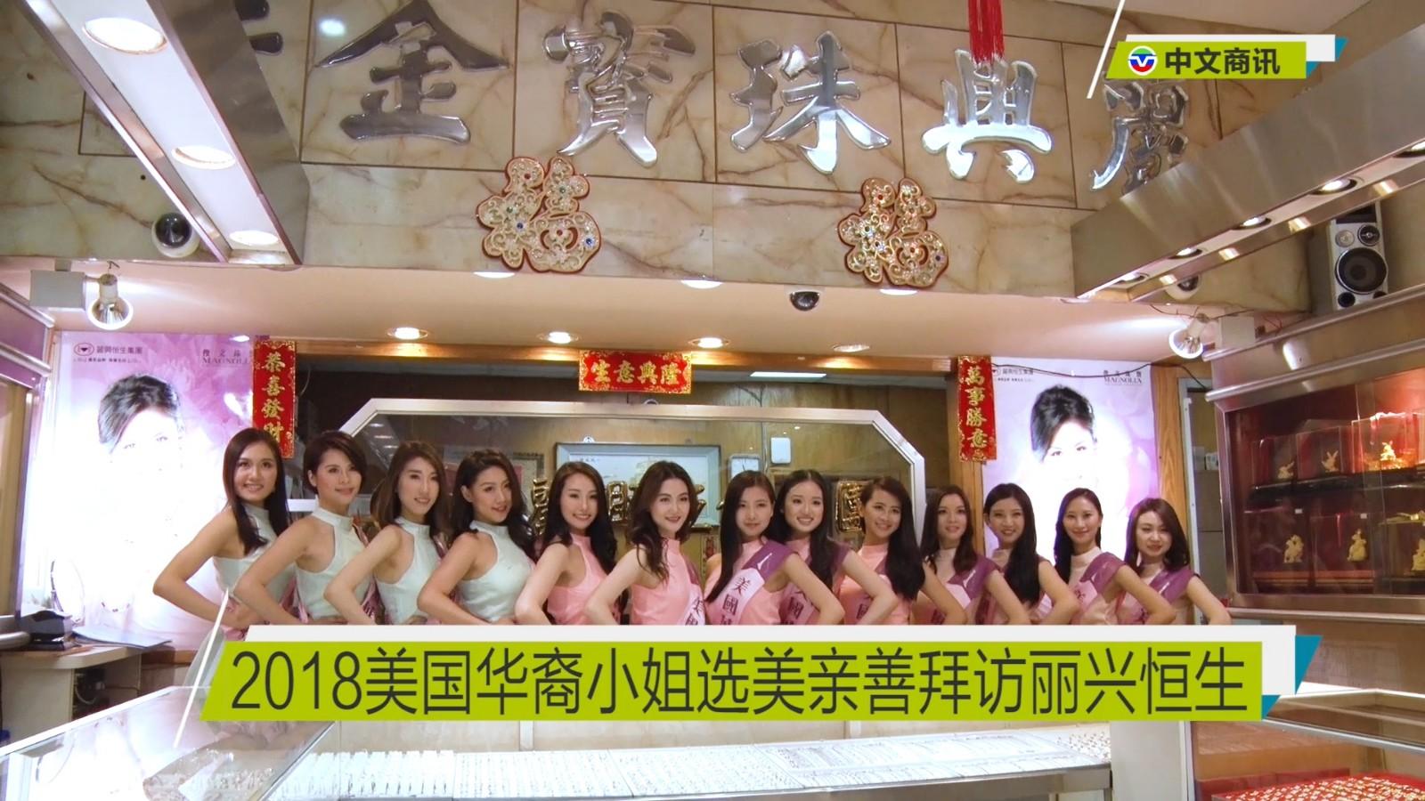【视频】2018年度美国华裔小姐选美亲善拜访丽兴恒生