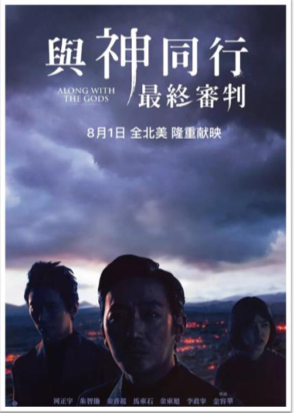 韩国爆款大片《与神同行》续集【与神同行2】 8月1日全北美隆重献映!